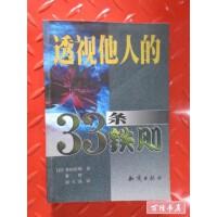【二手旧书8成新】透视他人的33条铁则 /(日)本田有明 知识出版社