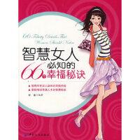 智慧女人必知的66��幸福秘�Q 柯南著 中����出版社 9787506451529