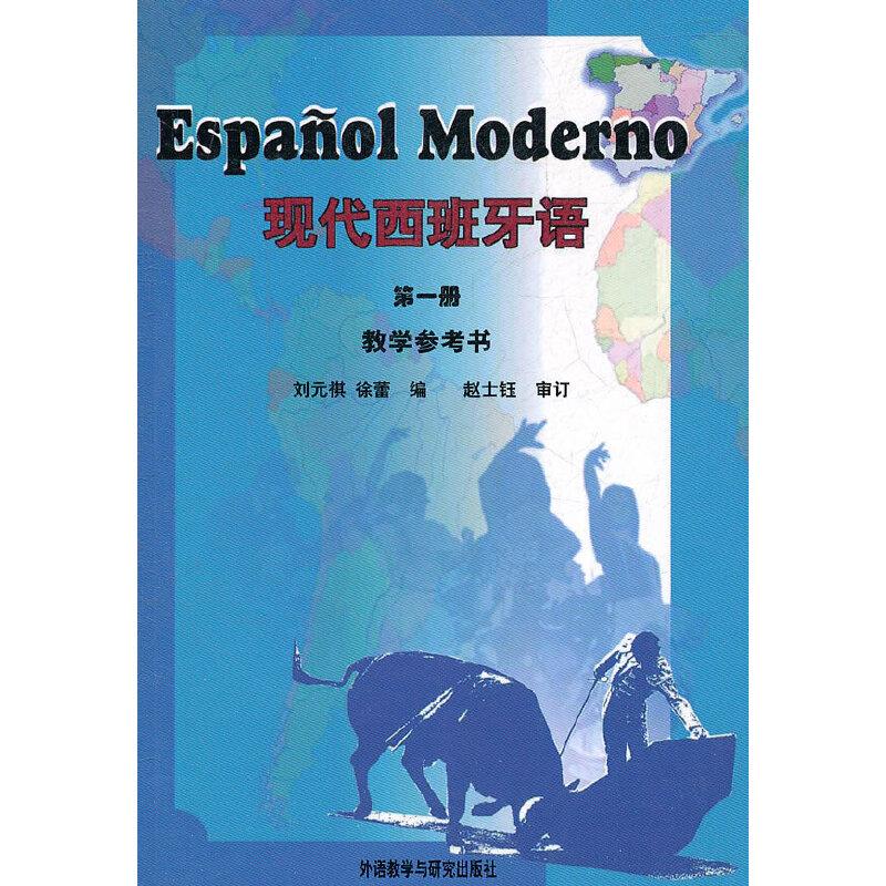 现代西班牙语(1)(教学参考书)(11新)——位居国内西班牙语教材销量之首!