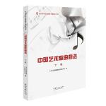 中国艺术歌曲曲选 (下卷)