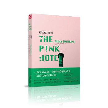 粉红色旅馆(一本充满奇遇、觉醒和爱情的小说,一次追忆和告别之旅,2011柑橘奖入围作品,正在改拍成电影)