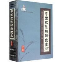 中国农作物病虫害 第3版 中册