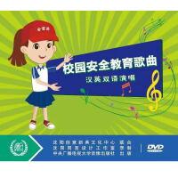原装正版 2019年安全月:校园安全教育歌曲 汉英双语演唱 2DVD 安全教育 安全培训 光盘