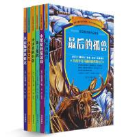 (6册)世界儿童科普文学经典-比安基动物小说系列  3-6岁6-12岁小学生课外书儿童文学科普丛书