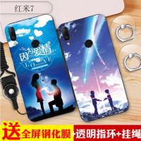 红米7手机壳 红米7保护套 小米 Redmi7全包防摔软套壳个性新潮男女款磨砂彩绘手机套