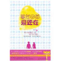【二手旧书8成新】暮然回首爱还在 明月 9787543050389 武汉出版社