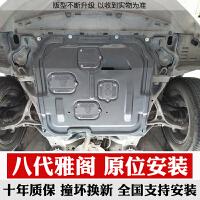 十代雅阁发动机护板专用底盘护板8代九代9.5代雅阁发动机护板