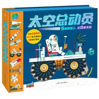 太空总动员儿童科普百科全书3-6周岁儿童益智游戏书少儿百科全书幼儿动手动脑组装拼图智力开发书漫画连环画绘本亲子互动教育