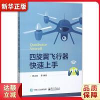 四旋翼飞行器快速上手 9787121325489 陈志旺 电子工业出版社 新华书店 正品保障