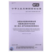 涂覆涂料前钢材表面处理表面清洁度的评定试验第8部分:湿气的现场折射测定法GB/T 18570.8-2005