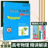 2020挑战压轴题高考物理练习册 精讲解读篇第九版9 高中物理总复习资料书辅导书 试题来源全国高考物理历年真题高三高3