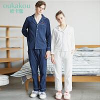 欧卡蔻秋季情侣家居服白色藏青色长袖情侣睡衣纯棉套装宽松可外穿
