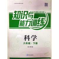2020春深圳小学知识与能力训练科学六年级下册配教科版 6年级科学下册知识与能力训练