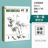 水利水电:正统国画技法入门一笔一画学竹子
