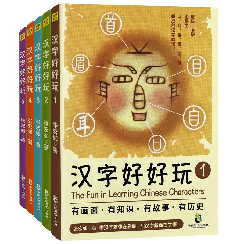 汉字好好玩 全五册装 张宏如著台湾文创馆同款 3-10岁儿童基础启蒙识字认字 汉语字典语言文字解析新思维 快速记忆学习 赠送运费险,购物无忧。分享阅读,文字之美