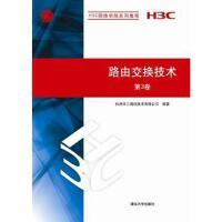 【二手旧书9成新】路由交换技术 第3卷(H3C网络学院系列教程) 杭州华三通信技术有限公司 9787302276296