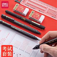 得力涂卡笔答题卡考试专用笔2b自动铅笔机读卡电脑填涂比笔芯涂卡尺带橡皮全套装中考高考文具套装图卡学生用