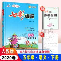 2020春新版 七彩练霸语文 五年级人教版下册 内含答案与解析