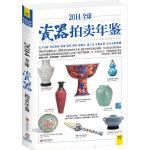 2014全球瓷器拍卖年鉴
