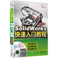 SolidWorks快速入门教程(2015版)(配全程视频教程)(含DVD光盘1张)
