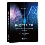 脑研究的新大陆――一位德国工程师与一位中国科学家之间的对话