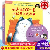 丽声我的第一套拼读英文绘本1外研社分级阅读课外读物儿童英语绘本少儿英语自学朗读
