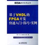 基于VHDL的FPGA开发快速入门 技巧 实例 罗力凡 人民邮电出版社 9787115196859