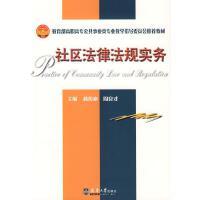 L正版社区法律法规实务 蒋传宓 主编 9787561829103 天津大学出版社