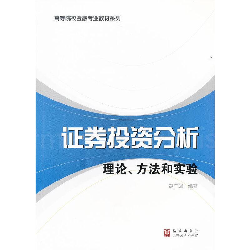 证券投资分析:理论、方法和实验