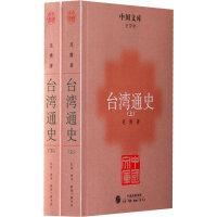 台湾通史(全二册)