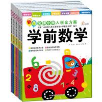 新版名牌小学入学全方案套装(套装全7册)