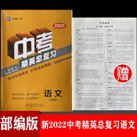 2020版 中考精英总复习 语文 中考精英语文 配人教版地区使用
