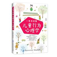 正面管教 一本书读懂儿童行为心理学 儿童心理学教育书籍 0-12岁 育儿书籍3-6岁父母必读 如何说才会听性格心理教育