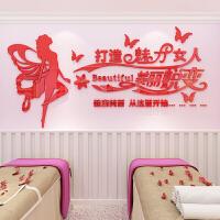 家居生活用品魅力女人亚克力墙贴3d立体美容院墙面装饰品养生会所美甲店墙贴画