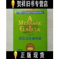 【正版古旧书二手书85新】把信送给加西亚一种由主动性通往卓越的成功模式 黄金版 /[美]阿尔伯特・哈伯德 著;路军 译