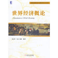 【二手书8成新】世界经济概论 第一版 刘文革 机械工业出版社 9787111480587