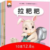 笨笨熊幼儿情商行为管理绘本一全10册婴幼儿童早教启蒙读物0-3-6岁幼儿园培养好习惯亲子共读绘本故事书拉粑粑系列儿童绘