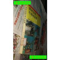 【二手旧书9成新】果树盆栽与果树盆景
