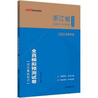 中公教育2021浙江省事业单位公开招聘工作人员考试:全真模拟预测试卷综合基础知识(全新升级)