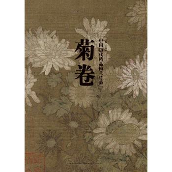 中国历代精品梅兰竹菊.(卷四)菊 出版社直供 正版保障 联系电话:18816000332