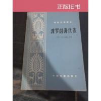【二手旧书8成新】波罗的海代表 /[苏]德艾里 扎尔赫依 出版社 : 中国电影出版社