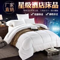 宾馆酒店床上用品被芯纤维秋冬加厚被子五星级酒店被子专用水洗面包羽绒被芯双人酒店定制!