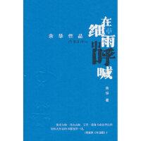 在细雨中呼喊,作家出版社,余华9787506356244