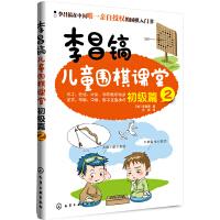 李昌镐儿童围棋课堂――初级篇2(儿童围棋教室3(基础篇)――适合儿童阅读的围棋书)