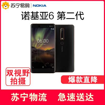 【苏宁易购】Nokia/全新诺基亚6 第二代 4GB+32GB 黑色 移动联通电信4G手机骁龙630处理器,OZO音频捕获,双视角酷拍