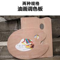 椭圆形方形 原木色木质调色盘 油画水彩水粉丙烯颜料调色板 带手握 美术用品