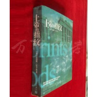 【旧书二手书85品】上帝的指纹 /葛瑞姆・汉卡克 新世界出版社