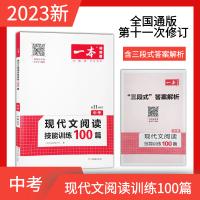 包邮2022版 一本中考现代文阅读技能训练100篇中考 第10次修订