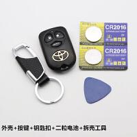 适用于丰田花冠EX老款威驰遥控器钥匙外壳汽车防盗钥匙替换外壳