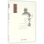 李可染/江苏历代名人传记丛书